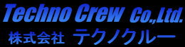 高品質施工 Techno Crew Co.,Ltd.